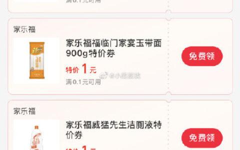 """支付宝搜索""""消费券""""再搜索""""家乐福""""多张1元特价券"""