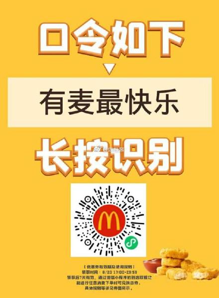 【麦当劳】领取麦乐鸡随单兑换券