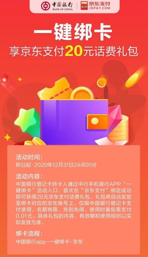 中国银行绑卡京东支付送20话费充值券