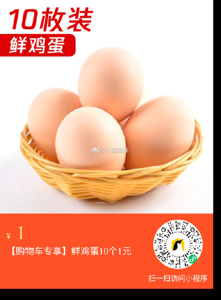 wx扫码 鲜鸡蛋10个,1