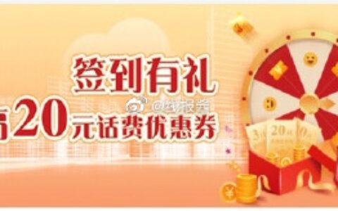 【中行】中国银行APP-热门活动-签到有礼第五期可领取