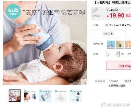 【U先试用】可优比 新生儿硅胶奶瓶120ml【19.9】佑天
