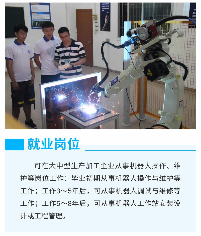 工业机器人应用与维护(高中起点三年制)-1_r3_c1.jpg