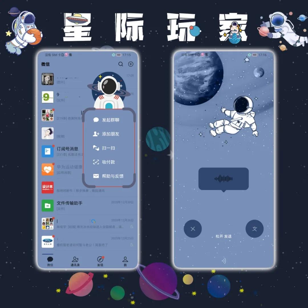 ⭐手机主题⭐科幻萌系《星际玩家》满血归来···插图4