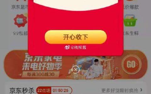 小程序【京东购物】首页停留一会,自动掉落0.6红包