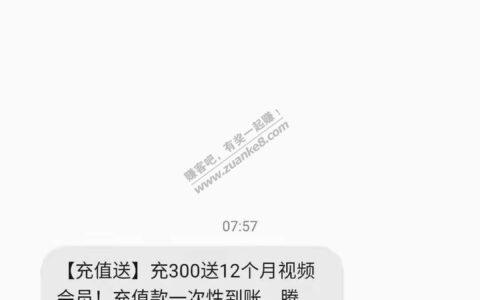 {广东联通福利}充值送一年腾讯视频会员,速度,限广东联通