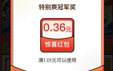 【淘宝特价版】 老用户每天领1元红包特价版app搜【中
