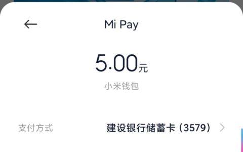 小米pay冲公交卡10-5现在还有