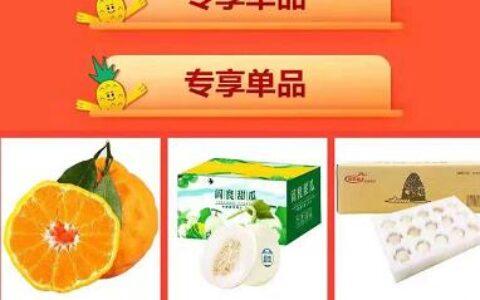 京东生鲜新人1元购买15枚鸡蛋、4粒橙子、3斤丑橘等(