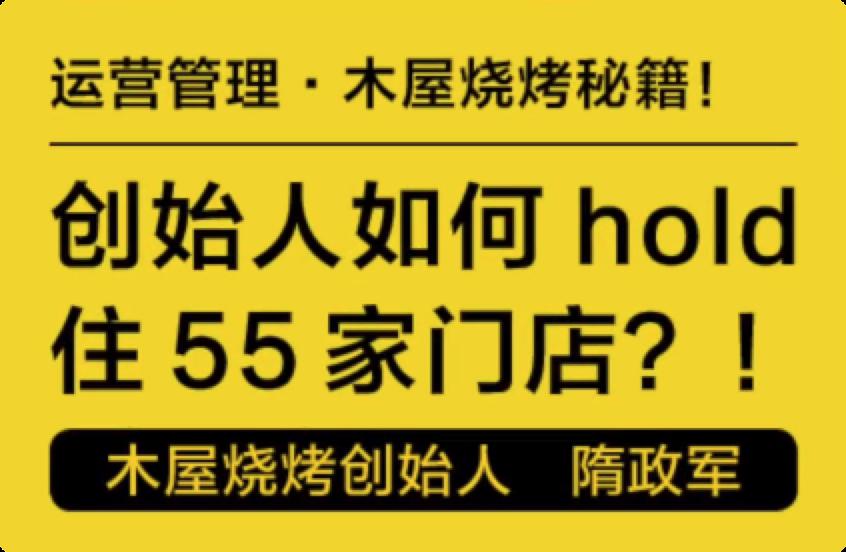 门店管理:木屋烧烤如何轻松hold住55家门店的管理?