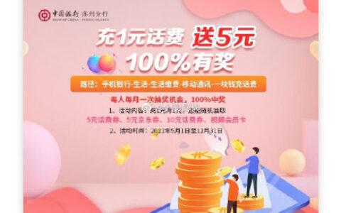 中国银行 苏州分行客户 可充值1元送5元 自测