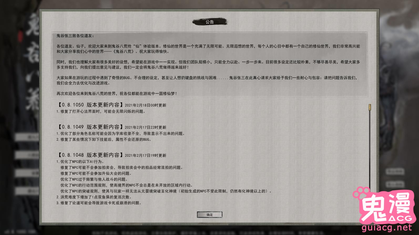 【高质量RPG/国产之光】鬼谷八荒-V0.8.1050 官方中文''学习版