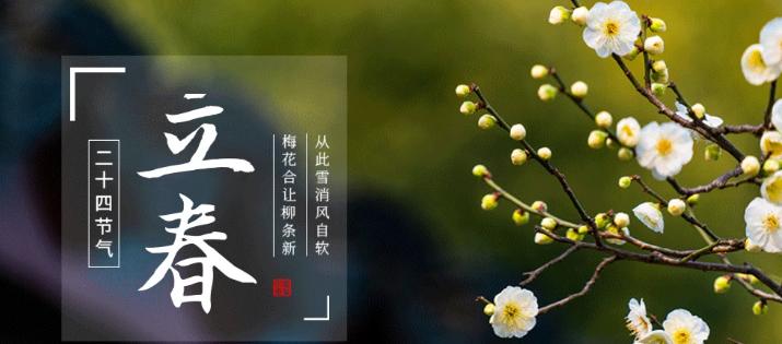 立春要躲春是什么意思 2021年打春躲春时间和方法!