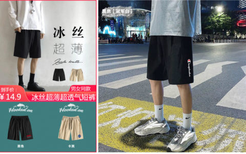 【冠军男士五分运动裤】多款可选冰丝速干凉快!!