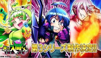 动画「入间同学入魔了!」确定制作第三季