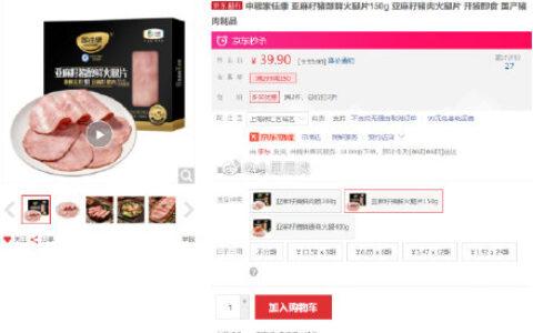 中粮家佳康 亚麻籽猪醇鲜火腿片150g,买8件73.45中粮