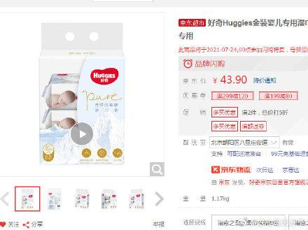 拍5件【28】好奇Huggies金装婴儿专用湿巾80抽3包阿尔