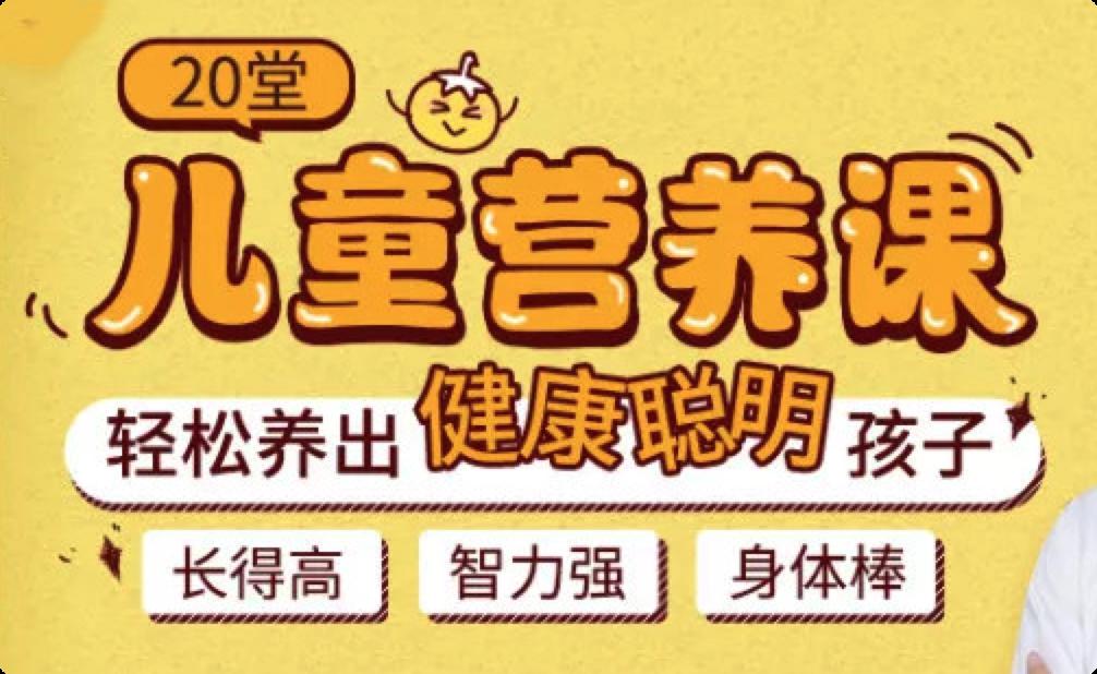 【妈妈必修课】20堂儿童营养课:轻松养出健康聪明孩子