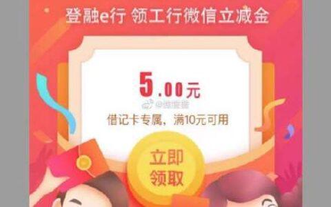 工商银行App,活动大厅,仅限武汉