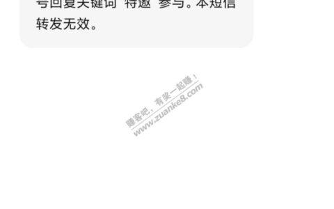 农业银行,看一下自己是不是特邀,15话费。http://go.abchina.com/?LinkId=500152