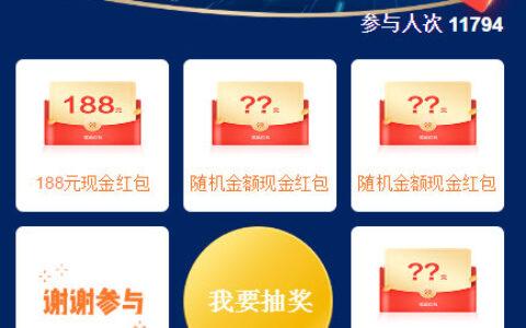 【招行】 抽奖领随机红包,可能是几毛几