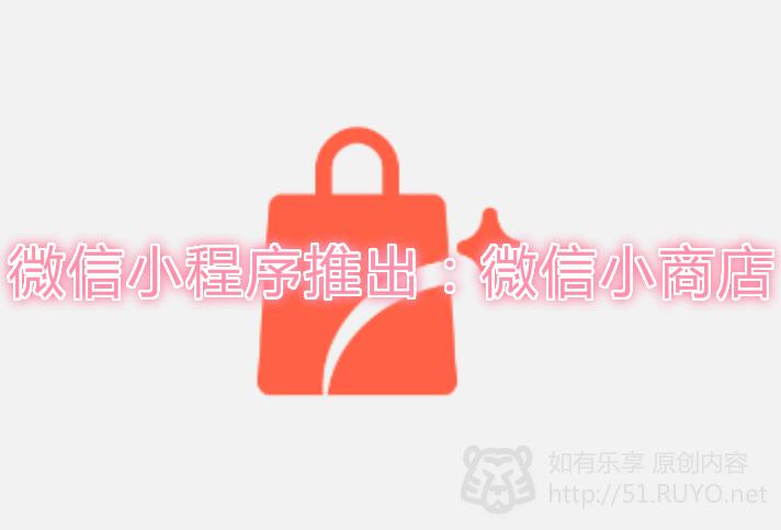 免费申请微信小商店,支持个人结算费率0.6%
