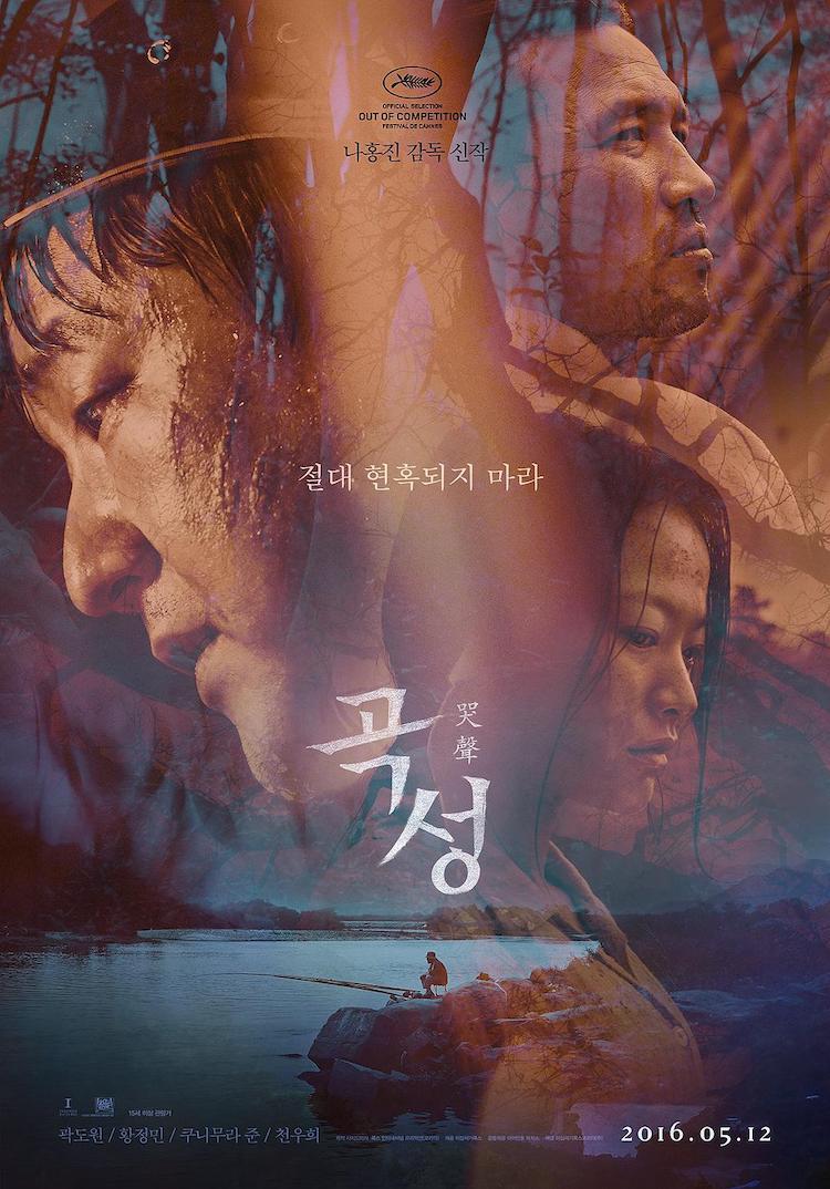 《哭声》韩国电影:看完需要时间思考沉淀