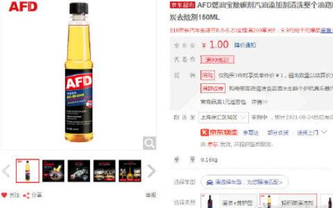 【京东】AFD燃油宝除碳剂150ML【1】AFD燃油宝除碳剂汽