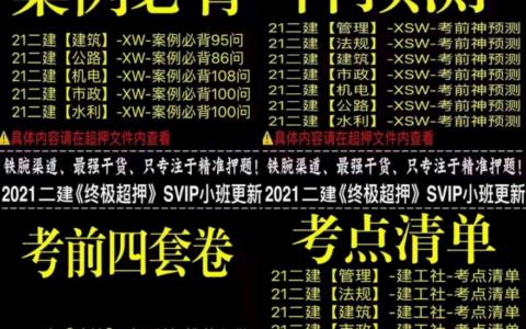 【五一超级福利】2021二建押题全分享!!!!!!!!!
