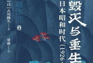 日本昭和时代:政治狂热及其消退