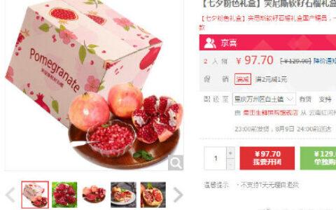 【京东】突尼斯软籽石榴礼盒5斤 拼团【19.7包邮】