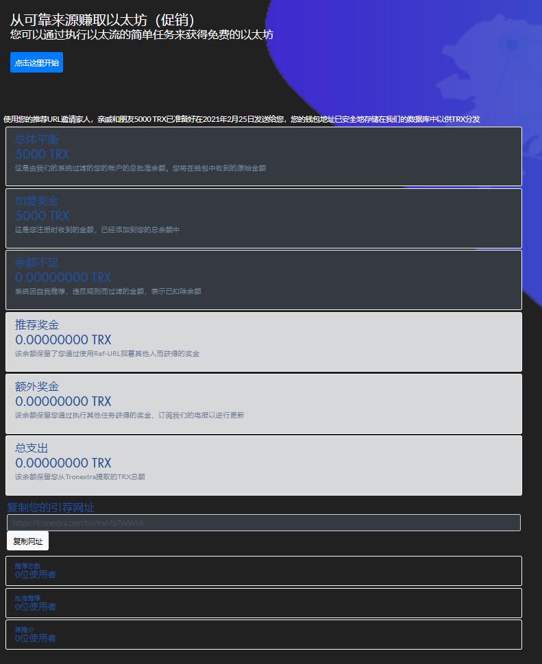 Tronextra空投TRX,每人5000枚,推荐一人200枚!