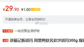 店铺会员价【1+u】徐福记新琪玛 周黑鸭联名款沙琪玛30