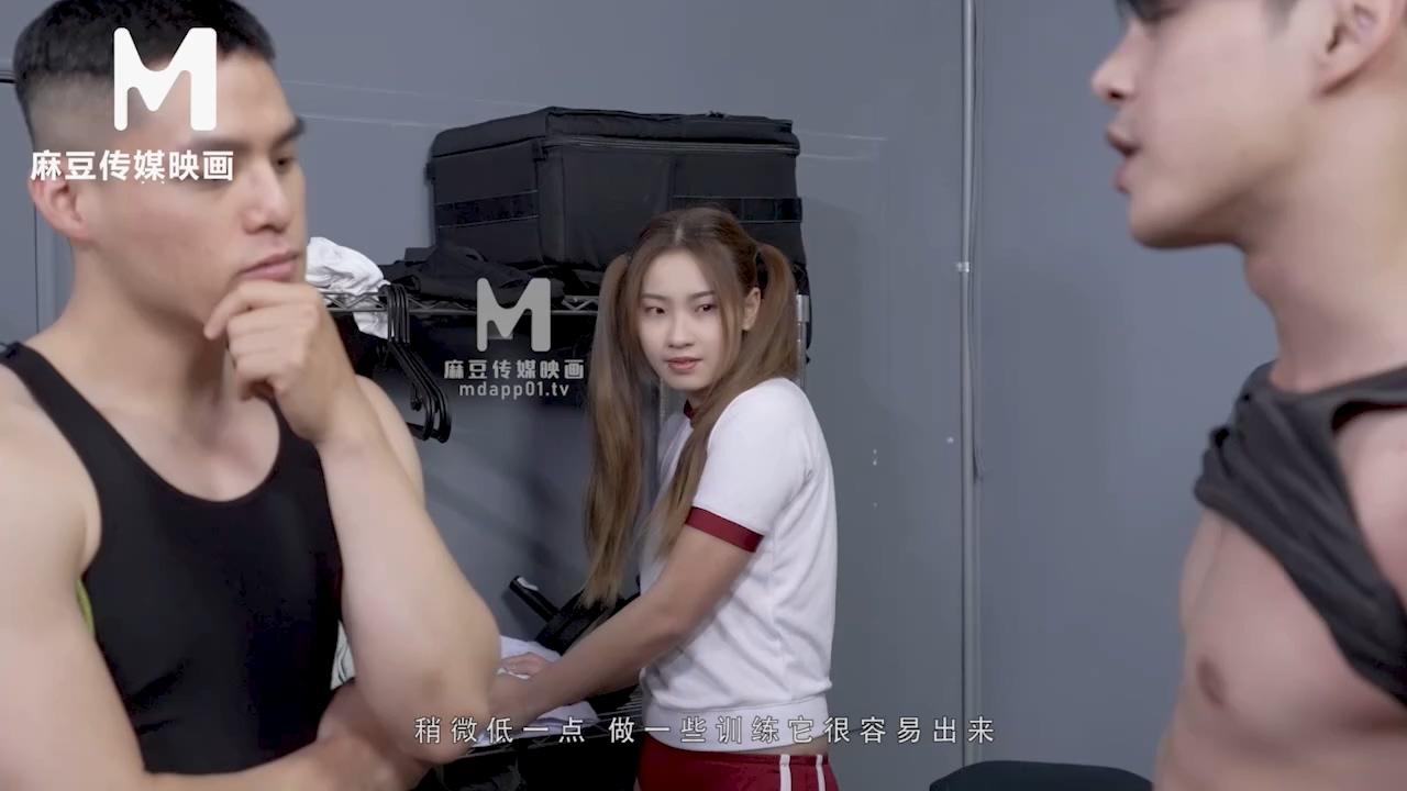 MD0156原版 校园球队甜美痴女经理 更衣室与体育生淫乱性爱[MP4510M]