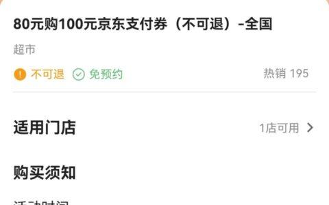 广发80买100京东券