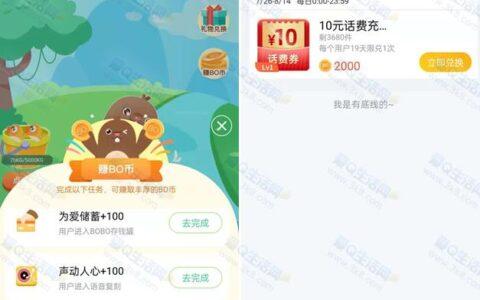 【2天就可撸一轮】中国银行BOBO鱼塘养鱼兑换10元话费 简单做任务