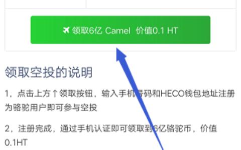 骆驼币(Camel Token):挖矿结束,现进行新空投活动每人6亿币!