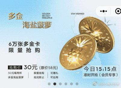 微信小程序搜【喜茶go】15点15分,30元抢58多金海盐菠