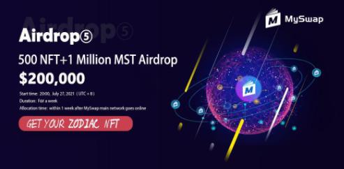 MySwap早鸟空投活动,基于OKExChain研发的自动兑换交易平台,做推特电报任务,随机抽取5000名每人送200 MST