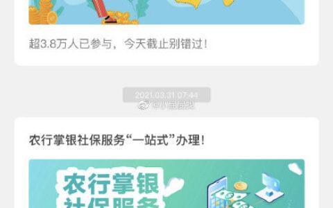深圳地区中国农业银行APP,右上角通知,看看有无图一