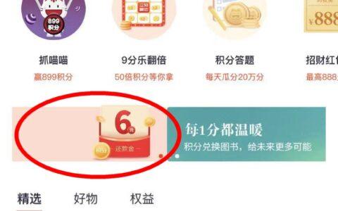 招商xyk app5元还款券