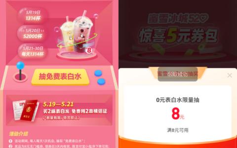 支付宝app搜【蜜雪冰城】可以抽0元表白水,非必中!