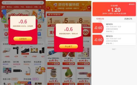 """【京东领1.2元购物红包】新一期!微信小程序搜索""""京"""
