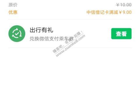 上海交通卡中信毛