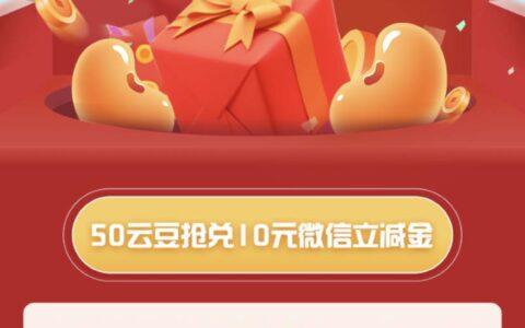 广西建行10元微信立减金