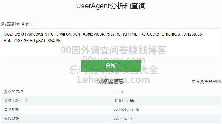 通过UserAgent在线检测网站可以看到你的设备信息