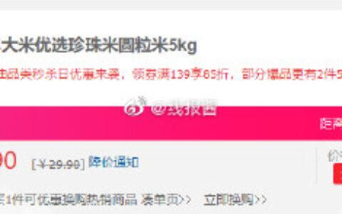 【低价】华润 五丰大米优选珍珠米圆粒米5kg【19.9】华