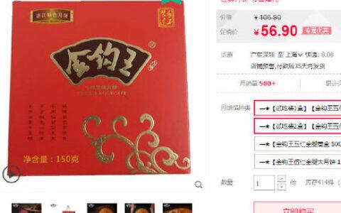 金钩王 五仁金腿月饼150g*2个【9.9】