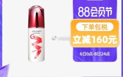 88VIP:SHISEIDO 资生堂 新红妍肌活精华露 75ml 【402