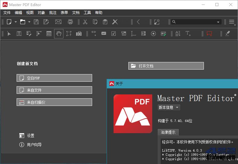 Master PDF Editor v5.7.9.1 中文绿色便携版